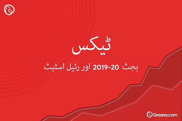 بجٹ 20-2019،رئیل اسٹیٹ کی خرید و فروخت میں ٹیکس کی وصولی کے لیے اصلاحات
