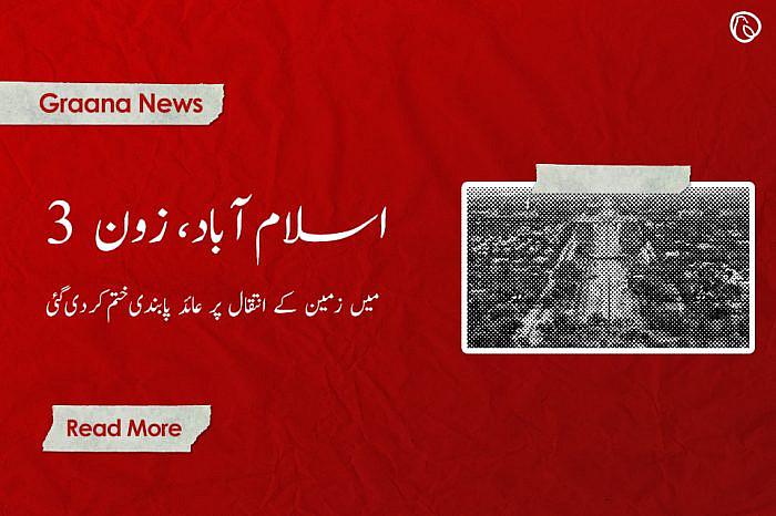 اسلام آباد کے زون 3 میں زمین کے انتقال پر عائد پابندی ختم کر دی گئی