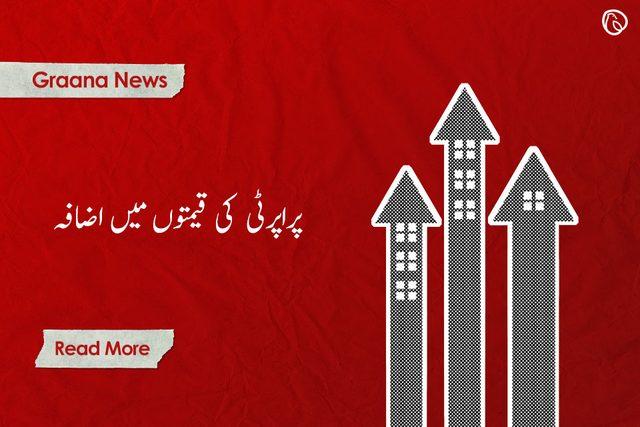 ملک کے 20 شہروں میں پراپرٹی کی قیمتوں میں اضافہ