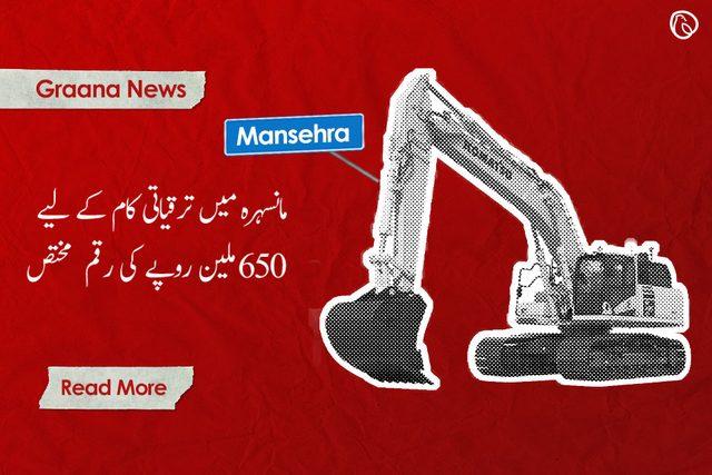 مانسہرہ میں ترقیاتی کام کے لیے 650 ملین روپے کی رقم مختص