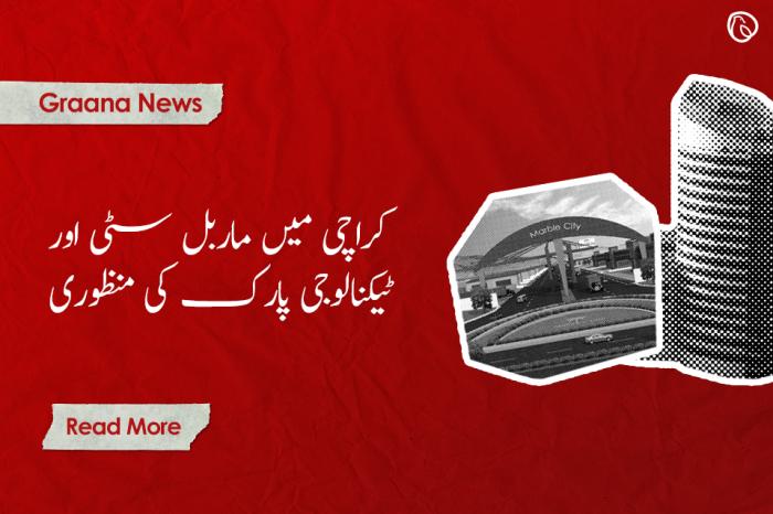 کراچی میں ماربل سٹی اور ٹیکنالوجی پارک کی منظوری