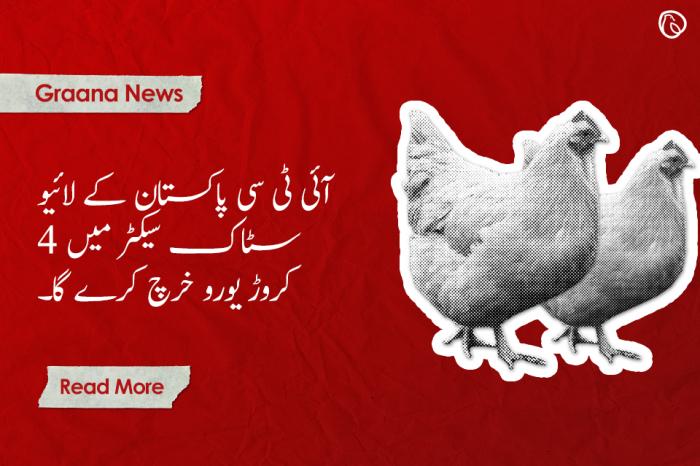 انٹر نیشنل ٹریڈ سینٹر پاکستان میں لائیو سٹاک کے فروغ کے لیے 4  کروڑ یورو خرچ کرے گا