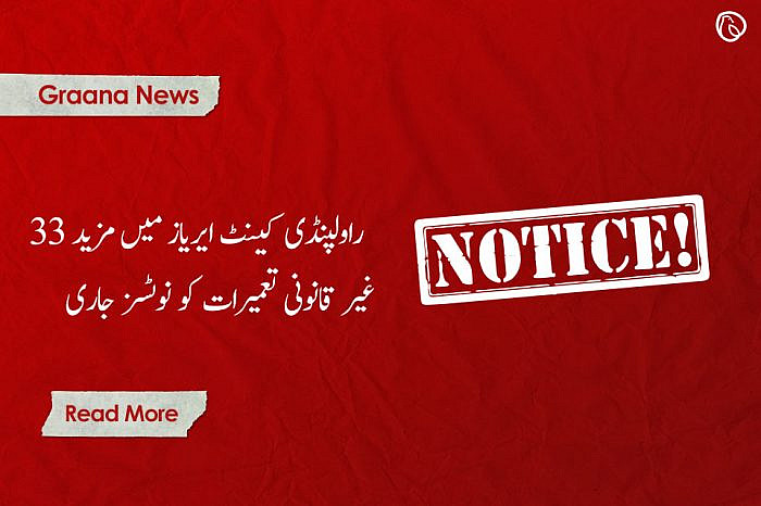راولپنڈی کینٹ ایریاز میں مزید 33 غیر قانونی تعمیرات کو نوٹسز جاری
