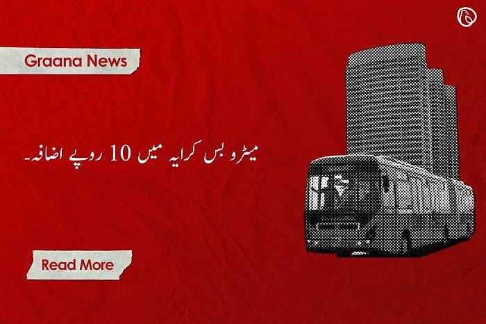 میٹرو بس کرایہ میں ١٠ روپے اضافہ