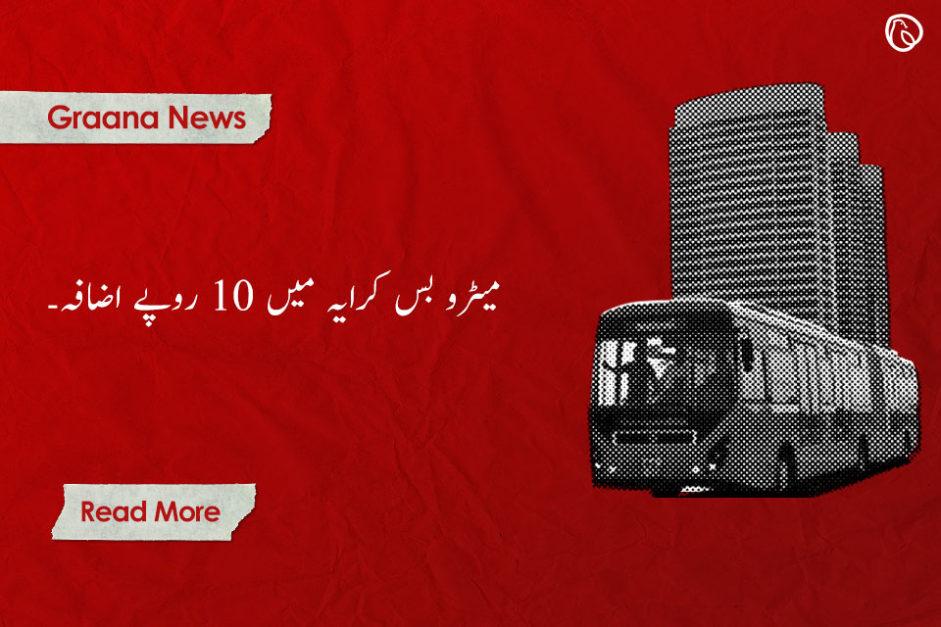 Fare increase in Metro Bus Service Rawalpindi and lahore