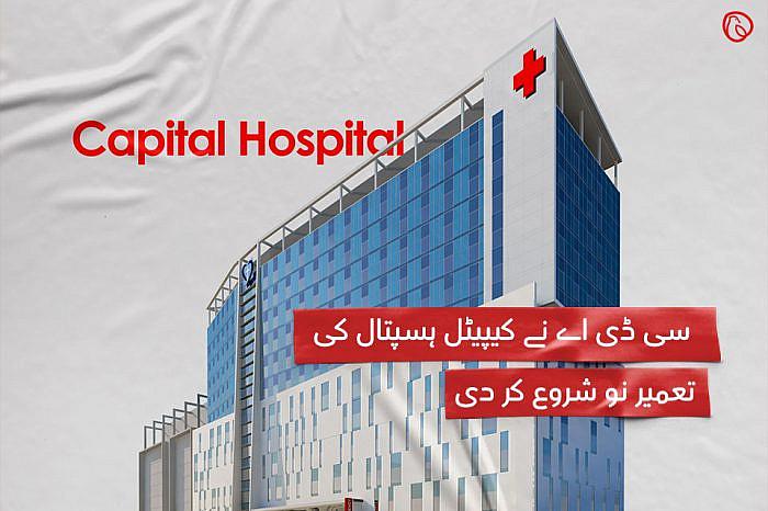 سی ڈی اے نے کیپیٹل ہسپتال کی تعمیر نو شروع کر دی