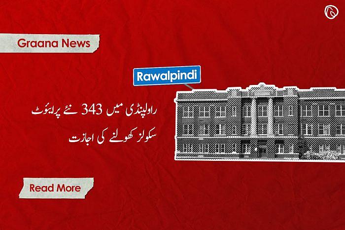 راولپنڈی میں ٣٤۳ نئے پرایئوٹ سکولز کھولنے کی اجازت