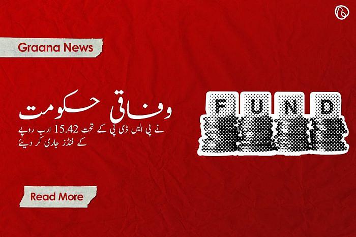 وفاقی حکومت نے پی ایس ڈی پی کے تحت 15.42 ارب روپے کے فنڈز جاری کر دیئے