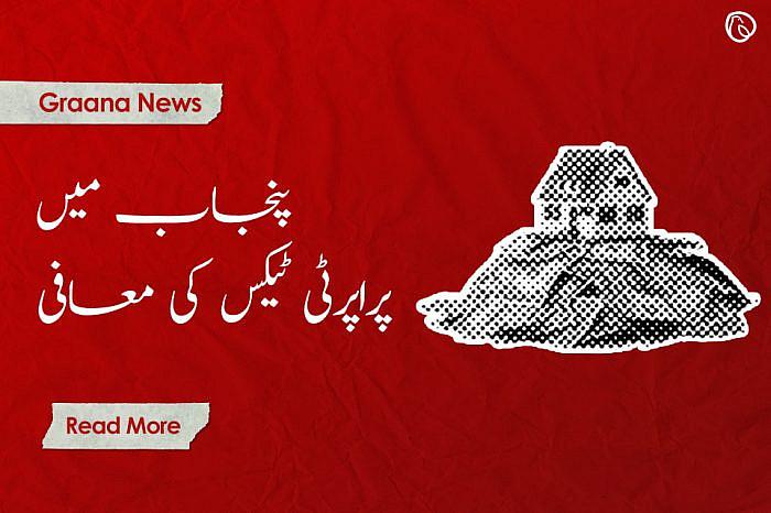 پنجاب میں پراپرٹی ٹیکس کی معافی