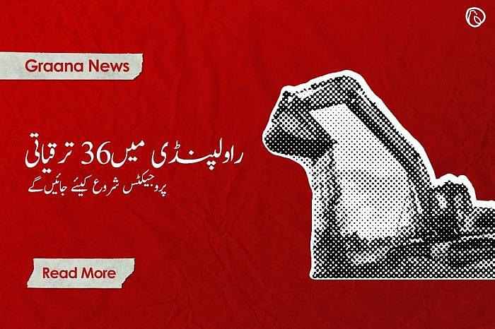 راولپنڈی میں 36نئے پروجیکٹس شروع کیئےجائینگے