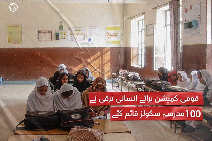قومی کمیشن برائے انسانی ترقی نے 100 مدرسہ سکولز قائم کر لیئے