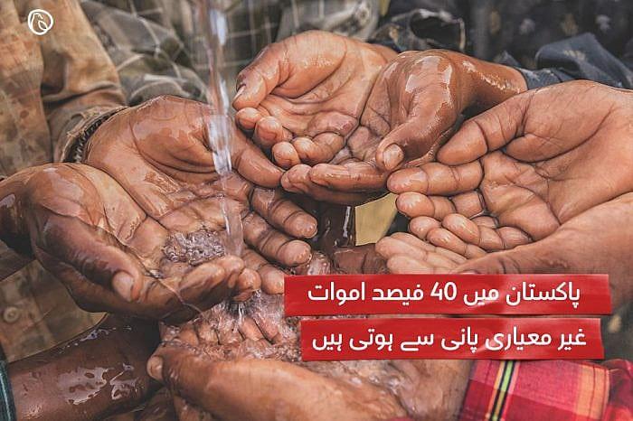 پاکستان میں 40 فیصد اموات غیر معیاری پانی سے ہوتی ہیں