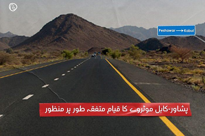 پشاور-کابل موٹروے کا قیام متفقہ طور پر منظور