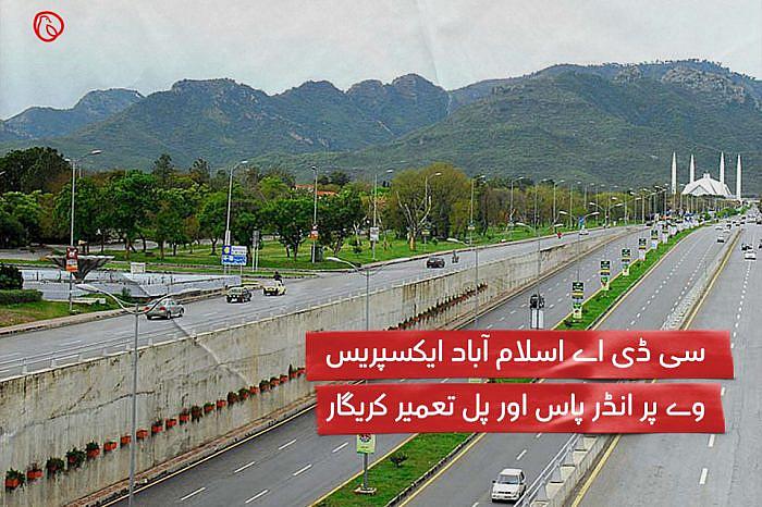 سی ڈی اے اسلام آباد ایکسپریس وے پر انڈر پاس اور پل تعمیر کریگا