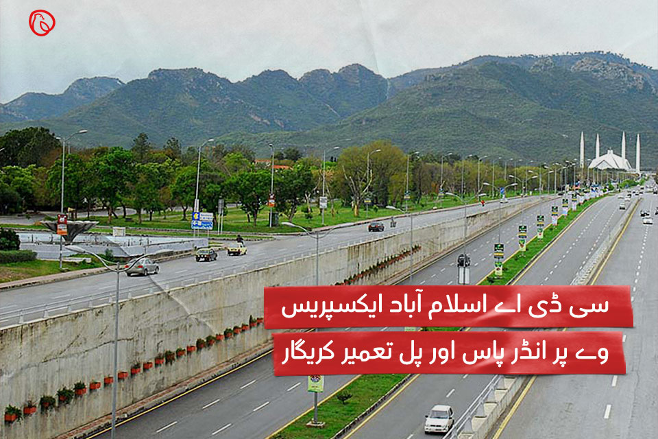 CDA to construct a bridge and underpass on expressway
