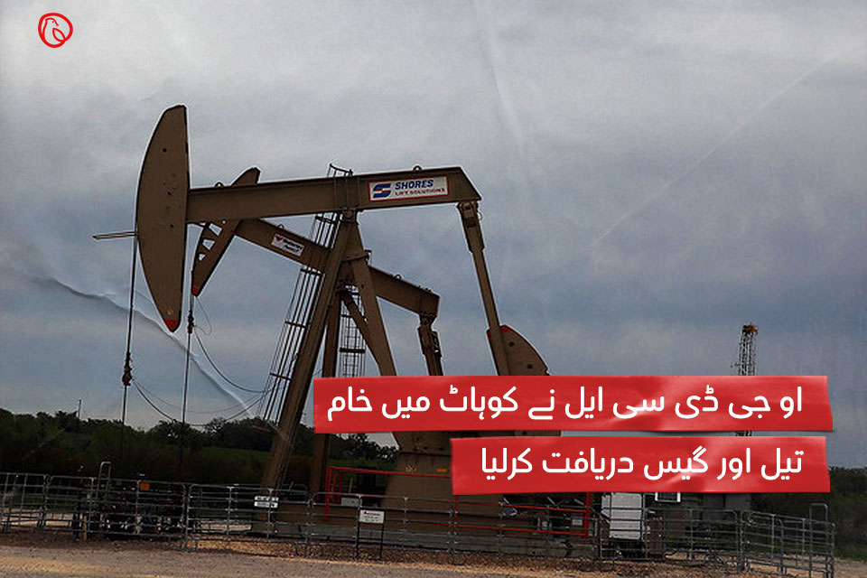 Crude oil and gas discovered from Kohat