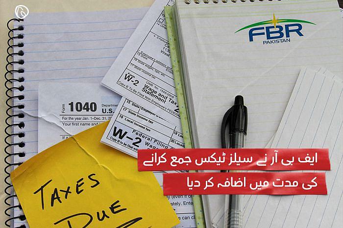 ایف بی آر نے سیلز ٹیکس جمع کرانے کی مدت میں اضافہ کر دیا