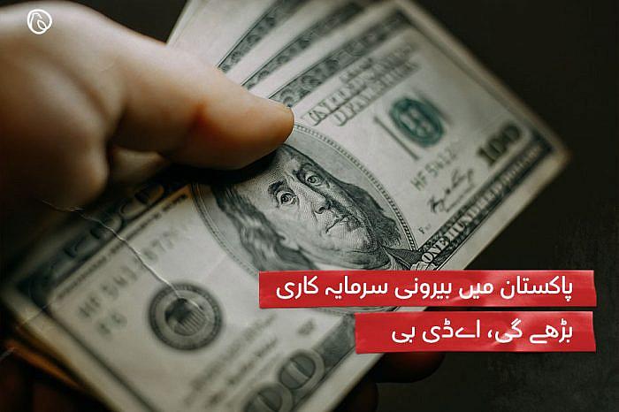 پاکستان میں بیرونی سرمایہ کاری بڑھے گی، اےڈی بی