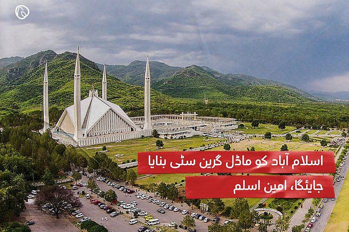 اسلام آباد کو ماڈل گرین سٹی بنایا جایئگا، امین اسلم