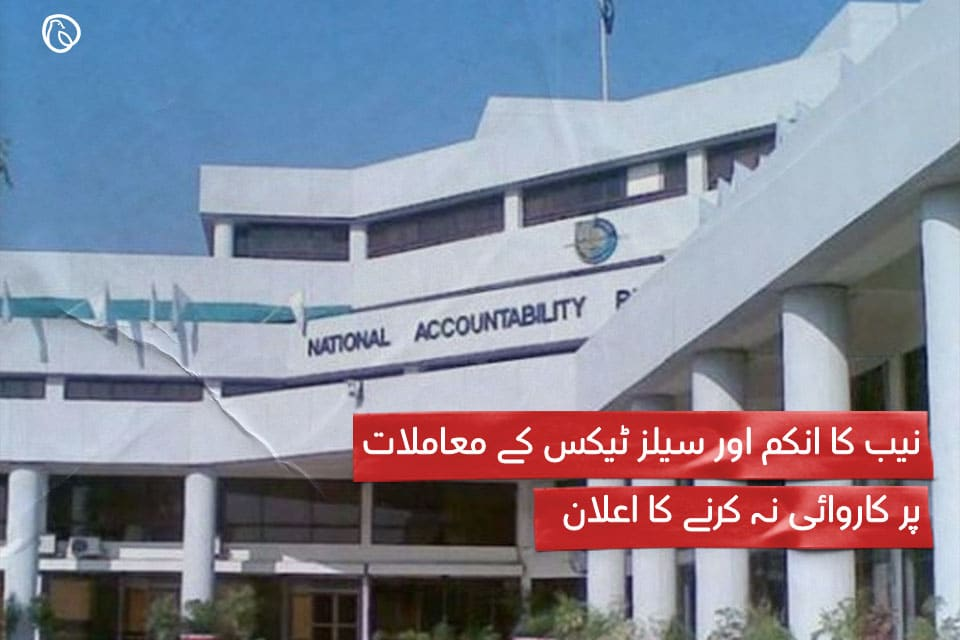 NAB TO STAY AWAY FROM INCOME & SALES TAX CASES