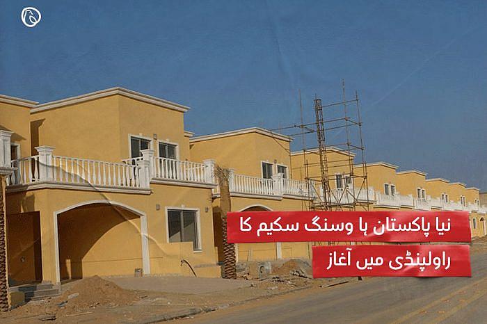 نیا پاکستان ہاوسنگ سکیم کا راولپنڈی میں آغاز