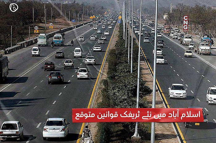 اسلام آباد میں نئے ٹریفک قوانین کا اطلاق