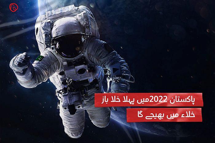 پاکستان 2022میں پہلا خلا باز خلاء میں بھیجے گا