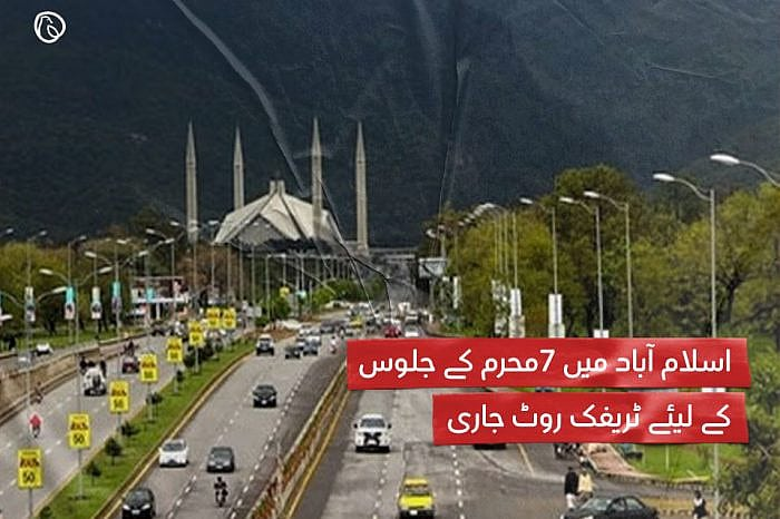 اسلام آباد میں 7محرم کے جلوس کے حوالے سے ٹریفک کیلئے متبادل روٹ جاری