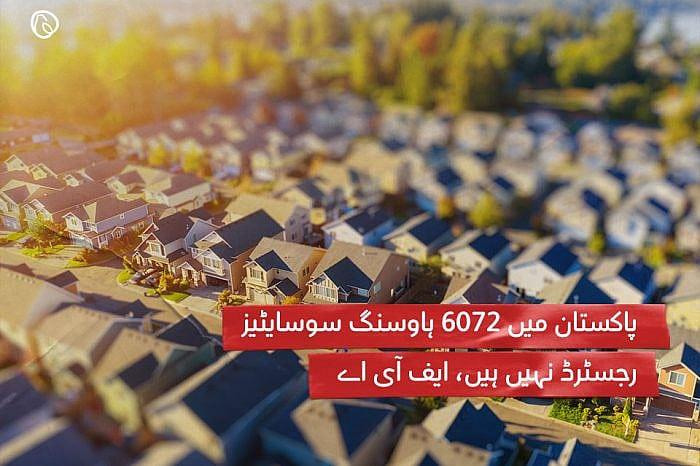 پاکستان میں 6072 ہاوسنگ سوسایٹیز رجسٹرڈ نہیں ہیں، ایف آی اے