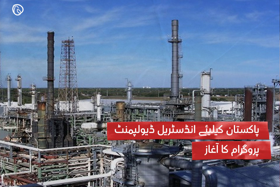 industrial development program initiated for Pakistan