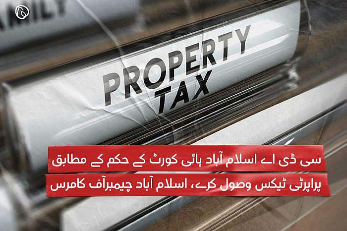 سی ڈی اے اسلام آباد ہائی کورٹ کے حکم کے مطابق پراپرٹی ٹیکس وصول کرے، اسلام آباد چیمبرآف کامرس