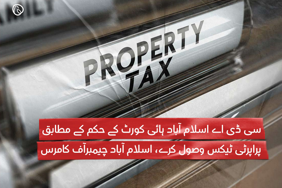 Property tax islamabad