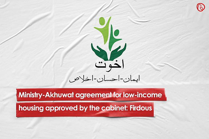 Ministry-Akhuwat agreement for low-income housing approved by the cabinet: Firdous