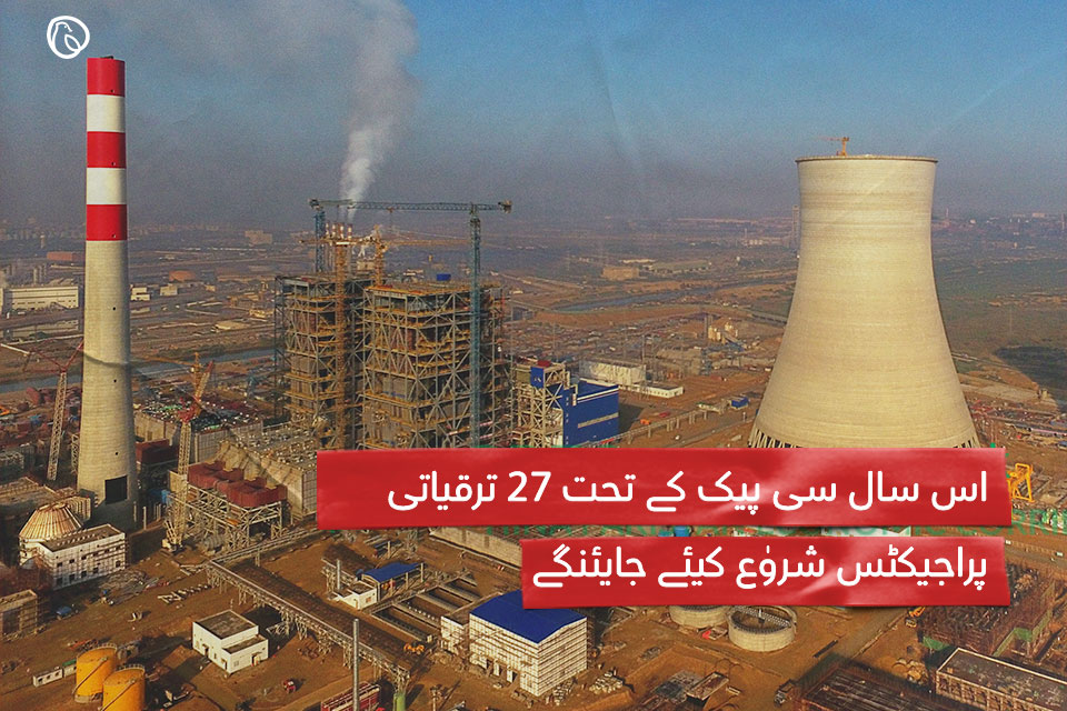27 projects to be lauched under CPEC this year