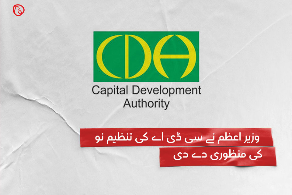 CDA restructuring approved