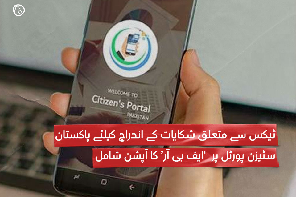 FBR option included on Citizen Portal