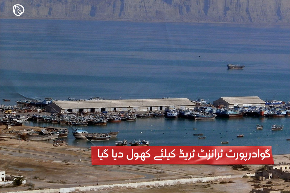 Gwadar port opened for transit trade