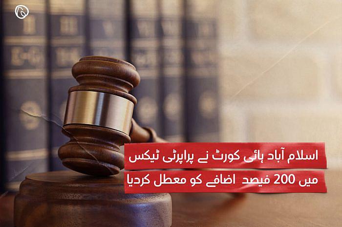 اسلام آباد ہائی کورٹ نے پراپرٹی ٹیکس میں 200 فیصد اضافے کو معطل کردیا