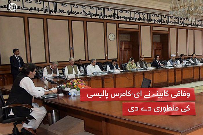 وفاقی کابینہ نے ملک کی پہلی ای-کامرس پالیسی کی منظوری دے دی