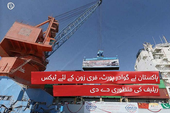 پاکستان نے گوادر پورٹ، فری زون کے لئے ٹیکس ریلیف کی منظوری دے دی