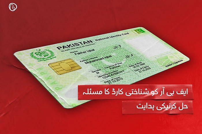 ایف بی آر کو شناختی کارڈ کا مسئلہ حل کرنیکی ہدایت