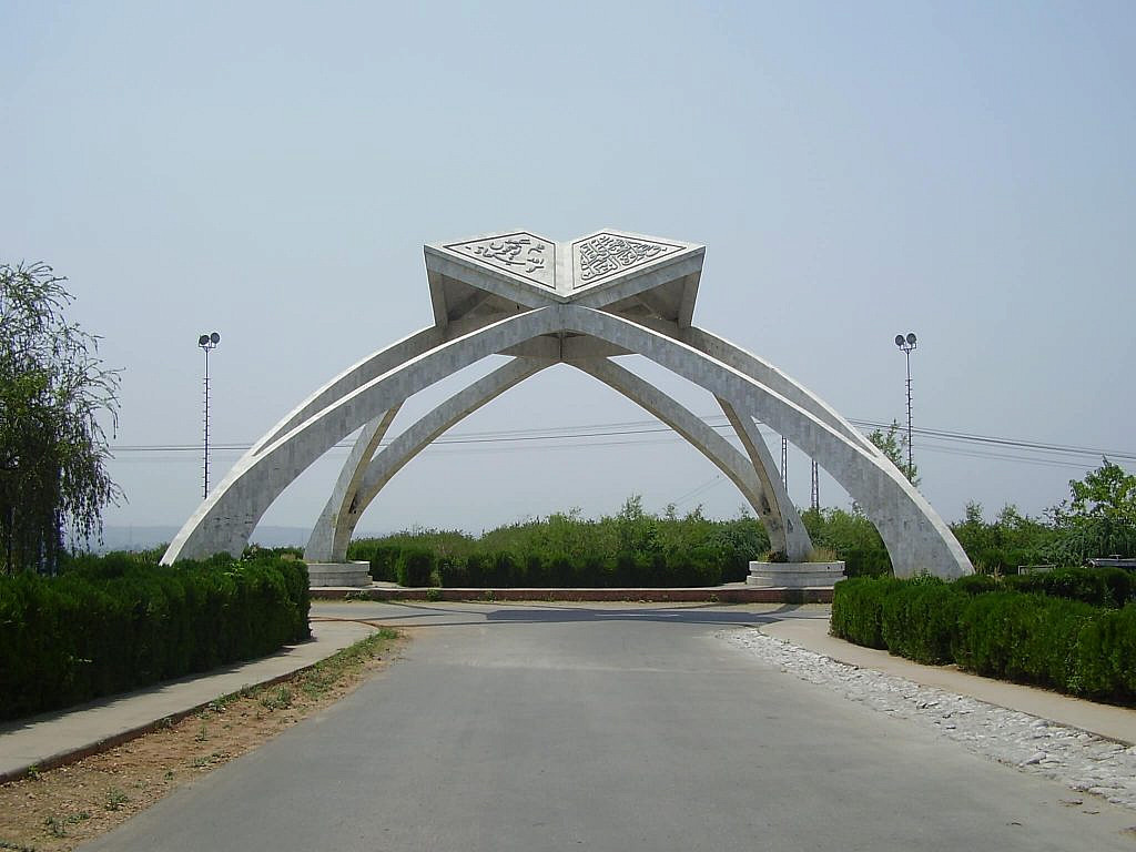 Quaid-e-Azam University