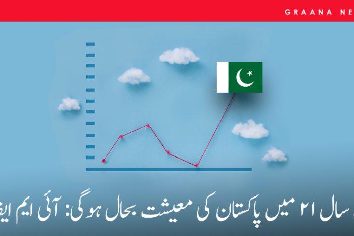 مالی سال 2021 میں پاکستان کی معیشت بحال ہوگی: آئی ایم ایف