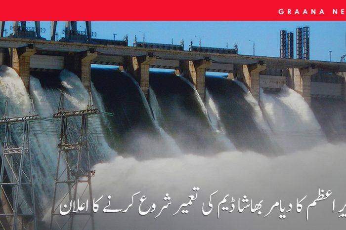 وزیرِ اعظم کا دیامر بھاشا ڈیم کی تعمیر شروع کرنے کا اعلان