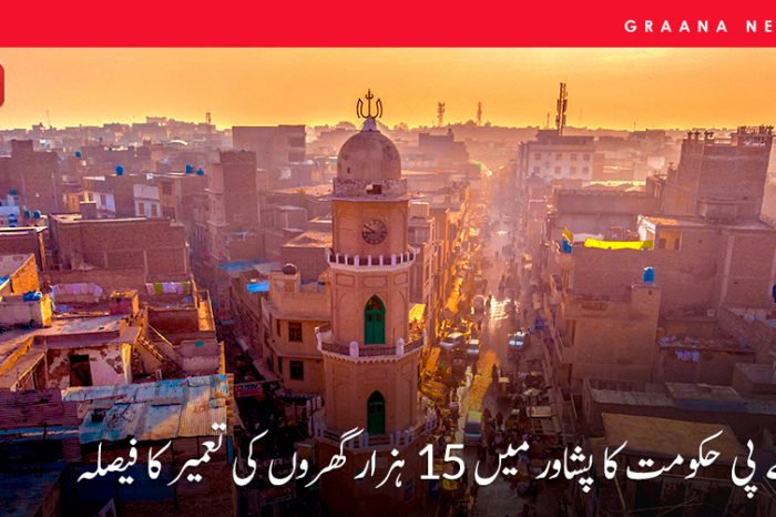 کے پی حکومت کا پشاور میں 15 ہزار گھروں کی تعمیر کا فیصلہ