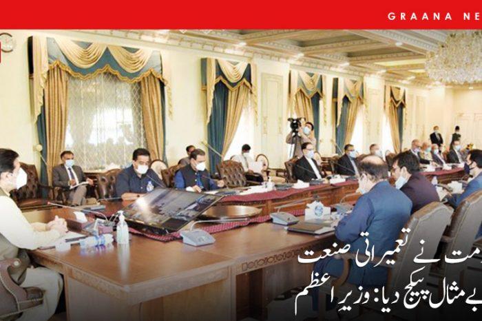 حکومت نے تعمیراتی صنعت کو بےمثال پیکج دیا: وزیرِ اعظم