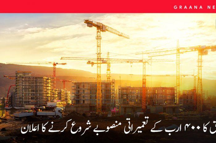 وفاق کا 400 ارب کے تعمیراتی منصوبے شروع کرنے کا اعلان