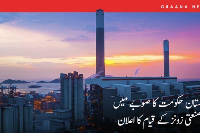 بلوچستان میں کا چار صنعتی زونز کا قیام