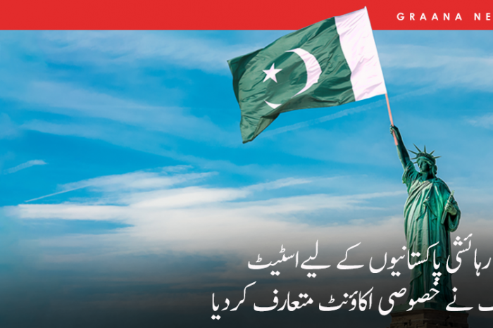 غیر رہائشی پاکستانیوں کے لیےاسٹیٹ بینک نے خصوصی اکاؤنٹ متعارف کردیا