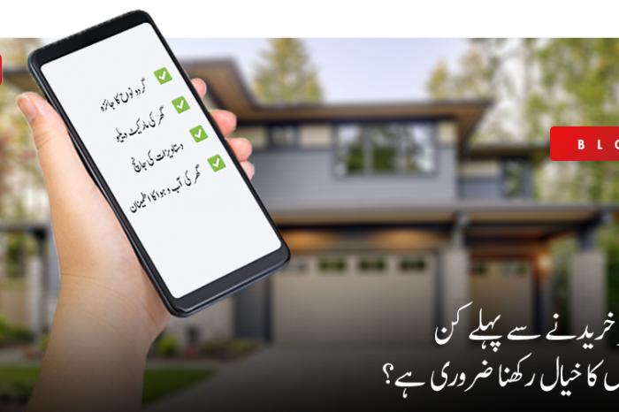گھر خریدنے سے پہلے کن باتوں کا خیال رکھنا ضروری ہے؟